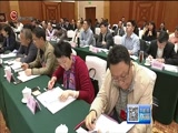 [贵州新闻联播]全国暨地方政协民族和宗教委员会工作交流会在贵阳召开