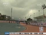 [综合]大风降温 丽水速度轮滑赛场选手受影响(晨报)