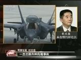 [视频]欲改建驻日机场 美军遭抗议