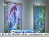特区新闻广场 2017.11.19 - 厦门电视台 00:22:31
