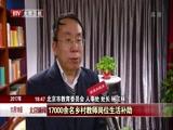 [北京新闻]北京33658名乡村教师领补贴