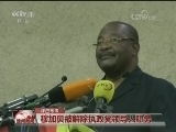 [视频]津巴布韦:穆加贝被解除执政党领导人职务