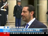 [新闻30分]黎巴嫩总理辞职风波 哈里里到达巴黎与马克龙会晤