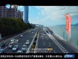 精彩闽南·海上之城 闽南通 2017.11.18 - 厦门卫视 00:25:15