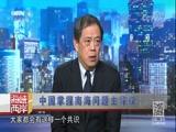 [海峡两岸]中国掌握南海问题主导权