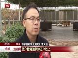 《北京新闻》 20171119