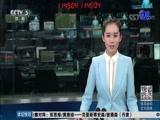《体坛快讯》 20171119