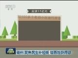 [视频]赣州:聚焦民生补短板 增百姓获得感