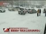 [视频]俄罗斯符拉迪沃斯托克暴雪突袭