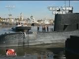 [视频]寻找阿根廷失联海军潜艇