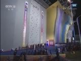 [综合]中国攀岩公开赛:男/女子速度决赛