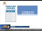 [甘肃新闻]我省高校教师职称评审权全部下放