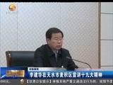 [甘肃新闻]时政要闻 李建华在天水市麦积区宣讲十九大精神