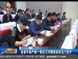 [甘肃新闻]新闻快报20171120