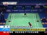 [朝闻天下]福州 2017中国羽毛球公开赛 中国队获男单 女双 混双冠军