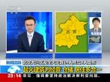 [24小时]新闻追踪 北京大兴区发生火灾致19人死亡8人受伤 关注北京大兴西红门镇火灾事故
