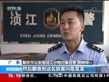 [新闻直播间]21年前悬案告破 广东 旅店内遇害 开房女子消失