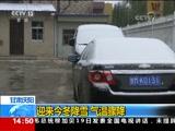 [新闻直播间]甘肃庆阳 迎来今冬降雪 气温骤降