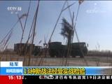 [新闻直播间]陆军13种新战法经受实战检验