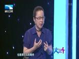[大王小王]现场激励刘小冬 让他开始减肥之路