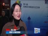 [贵州新闻联播]第六届全省少数民族文艺会演剧目《木楼古歌》在贵阳上演