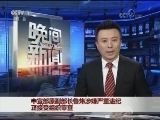 [视频]中宣部原副部长鲁炜涉嫌严重违纪正接受组织审查
