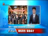 [贵州新闻联播]黔瞻时评 锤炼党性 锻造成才