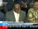 [新闻30分]关注津巴布韦局势 执政党21日将提交弹劾总统动议