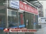 """[视频]追踪北京""""11·18""""火灾事故"""