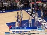 [NBA]西蒙斯恩比德皆砍两双 76人主场胜爵士(快讯)