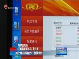 [贵州新闻联播]观摩团第五组在毕节观摩
