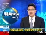 [新闻30分]证监会 将成立发监委 与发审委并行运作