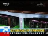 [新闻30分]河南 郑万高铁完成万吨T形刚构桥转体