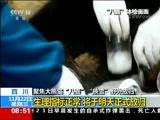 """[朝闻天下]四川 聚焦大熊猫""""八喜""""""""映雪""""野外放归 生理指标正常 将于明天正式放归"""