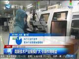 两岸新新闻 2017.11.22 - 厦门卫视 00:27:07