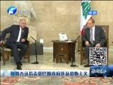 [新闻60分-河南]阿盟否认指责黎巴嫩政府涉及恐怖主义