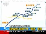[新闻30分]陕西西安 西成高铁进行全线拉通试验