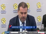[国际足球]波斯特科格卢辞去澳大利亚男足主帅(快讯)
