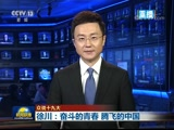 《新闻联播》 20171122 21:00