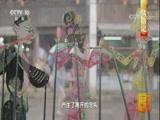 《中国影像方志》 第25集 浙江海宁篇 00:38:03