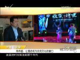 炫彩生活 2017.11.21 - 厦门电视台 00:07:04