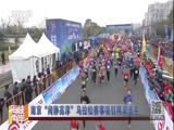 """[海峡两岸]南京""""闲静高淳""""马拉松赛事吸引两岸选手"""