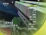 中国陆基巡航导弹总师 刘永才 00:24:01
