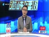 """[海峡午报]台媒观察 《中国时报》:世界纷纷寻求与中国大陆合作 唯独台当局顽固坚持""""远中""""政策"""