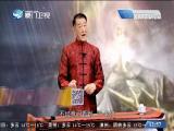 白娘子传奇(十五)消灾解难博名声 斗阵来讲古 2017.11.23 - 厦门卫视 00:30:00