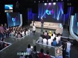 《大王小王》 20171122 从建筑工到钢管舞教练