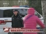 [视频]北京一幼儿园被指虐童 警方已调查