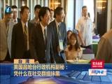 """[海峡午报]台湾 """"太阳花""""运动组织者陈为廷 民进党昨是今飞令人难过"""