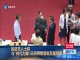 """[海峡午报]台湾 民进党人士称与""""时代力量""""已不再是盟友而是对手"""