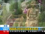 [新闻30分]韩国通过慰安妇受害者支援法